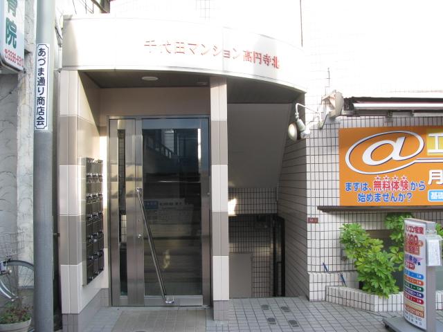 千代田マンション高円寺北304号画像8